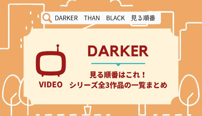 DARKER THAN BLACK 順番