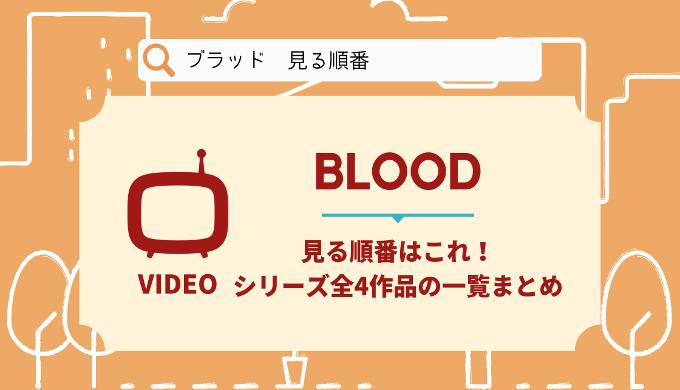 BLOOD 順番