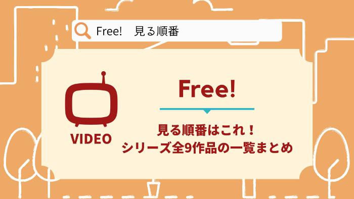 Free! 順番