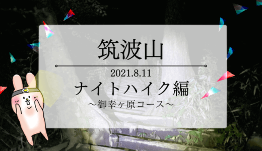 【筑波山】ナイトハイクへ!夜景と朝日を見に行ってきた!