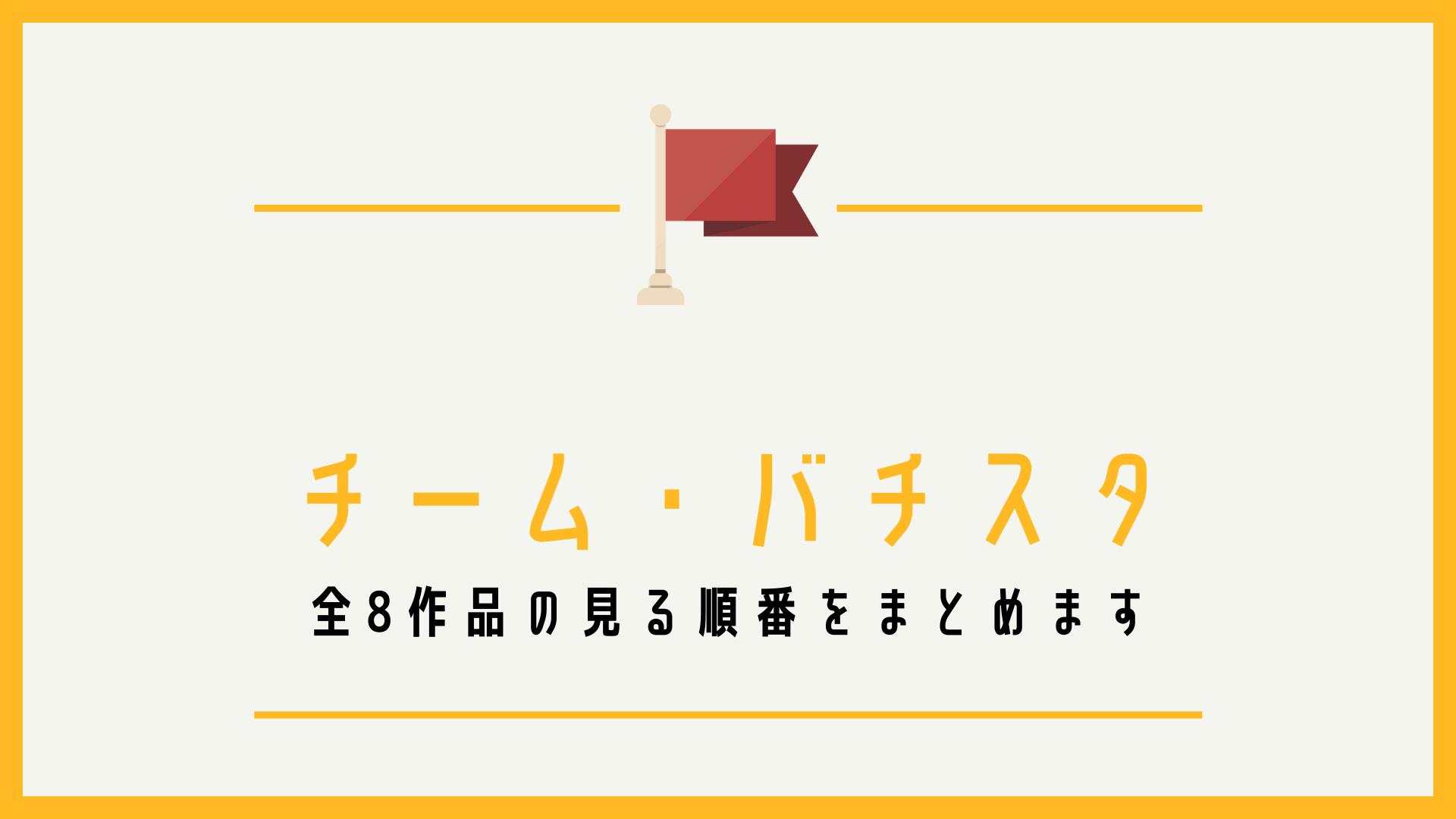 チーム・バチスタ