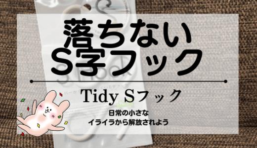 【写真付き】Tidy Sフックは外れないS字フック!さっくり紹介!