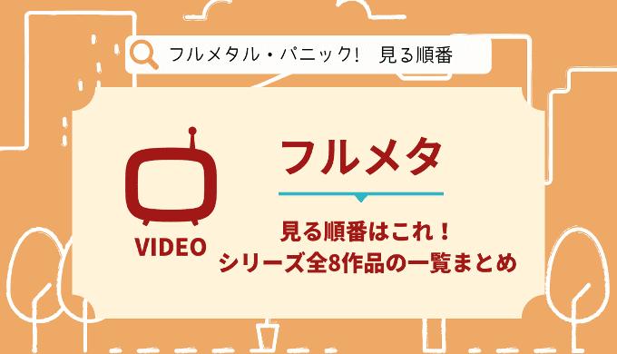 フルメタル・パニック! 順番