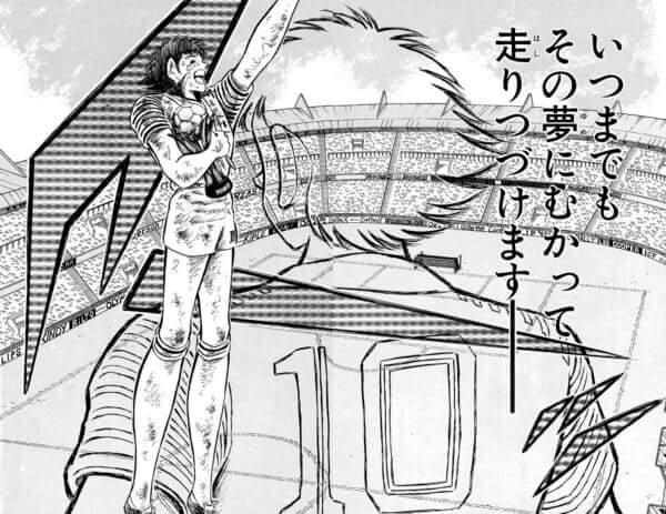 キャプテン翼
