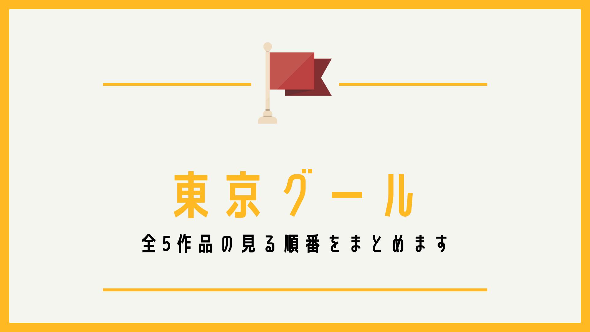 東京グール