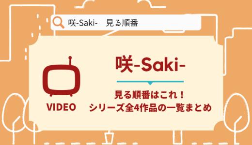 咲-Saki-を見る順番はこれ!シリーズ全4作品の時系列とあらすじ【アニメ】
