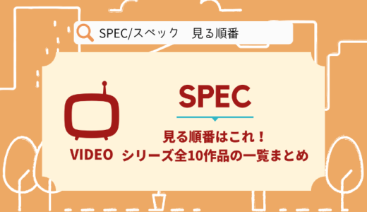SPEC/スペック&サーガを見る順番はこれ!シリーズ全10作品の時系列とあらすじ【映画・ドラマ】