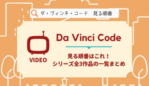 ダ・ヴィンチ・コードを見る順番はこれ!シリーズ全3作品の時系列とあらすじ【映画】